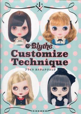碧麗絲《Blythe Customize Technique》
