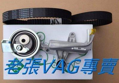 AUDI A4 B6 B7 1.8T 2.0PASSATB6 正時皮帶時規皮帶水泵浦惰輪 正廠INA  現貨