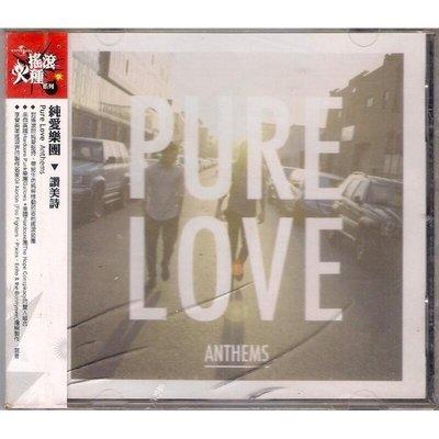 【全新未拆,殼裂】Pure Love 純愛樂團:Anthems 讚美詩《內含原文歌詞》
