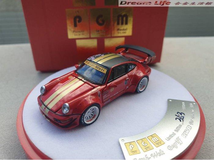 【PGM精品】1/64 Porsche 964 RWB 保時捷 豪華版 合金全可開~全新櫻花紅~現貨特惠價~!