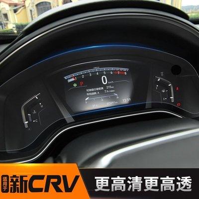 MOMO家居-HONDA CRV5適用於2019本田CRV儀表盤膜第五代17-19款新CRV改裝屏膜保護飾貼