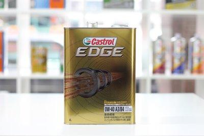[ 樂油油 ]日本原裝 嘉實多 Castrol EDGE 0W40 極緻全合成機油