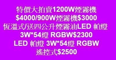 LED PAR燈/投光燈/煙霧機/大特...