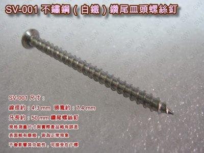 SV-001 十字螺絲 4.3 X 50 mm 不繡鋼皿頭螺絲(單支價 2 元)白鐵螺絲 機械牙螺絲 平頭螺絲 木工螺絲