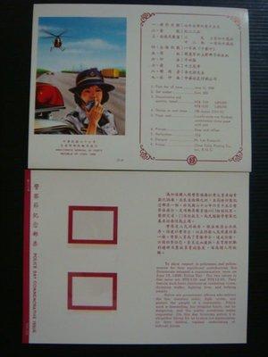 【大三元】臺灣護票卡(空卡)-紀225警察節紀念~~1卡1標(不含郵票)  77-9
