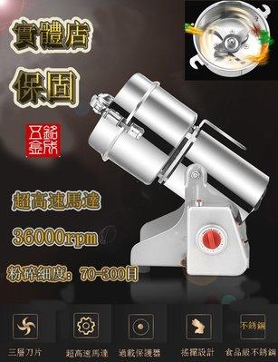 台灣現貨  800克粉碎機 藥材中藥粉碎機 五穀雜糧磨粉機 超細研磨機 搖擺式