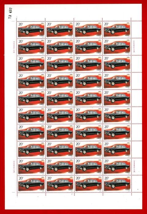 1996-16 中國汽車版張全新上品原膠、無對折(張號與實品可能不同)