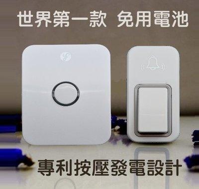 [三永] 加防水盒 經典款 一對一 自發電 無線門鈴  室外機免電池 防水  無線電鈴 兩年換新保固