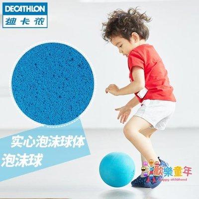 迪卡儂兒童球類玩具球嬰兒室內拍拍球幼兒園寶寶家用海綿球GYP KE