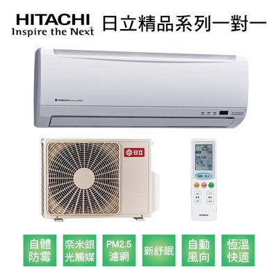 【HITACHI 日立 變頻一對一分離式《冷暖》冷氣】RAS-50YK1/RAC-50YK1