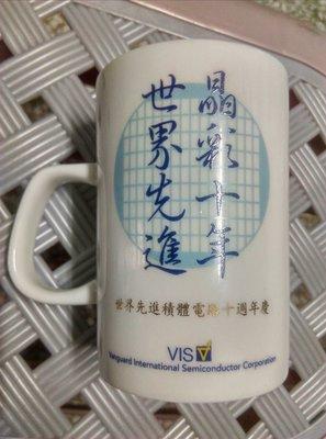 世界先進(最大股東台積電)10週年紀念杯,1994年成立