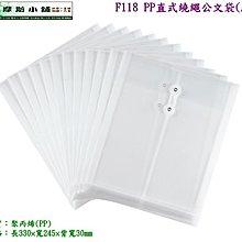 摩斯小舖~A4 透明直式附繩文件袋~文件套/資料袋/公文袋/直式繞繩公文袋 F118 透明白~特價:110元/打