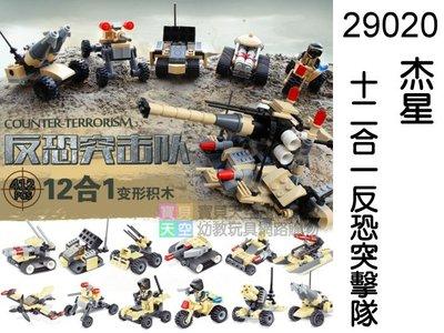 ◎寶貝天空◎【杰星 29020 十二合一反恐突擊隊】小顆粒,12合1軍事系列,可與LEGO樂高積木組合玩