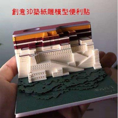 原創創意3D立體便簽建築紙雕模型便利貼歐美風禮物(京都御花園金色)