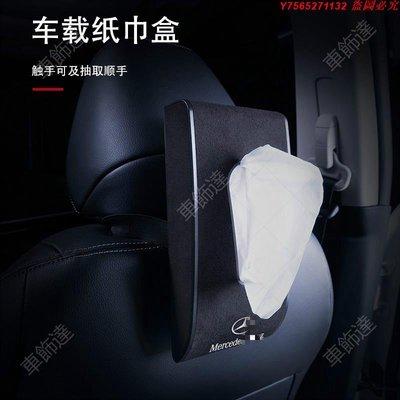 車飾達❤適用於賓士紙巾盒車載掛式遮陽板紙盒Benz/AMG/GLC/GLA/C300/C200/CLAC250高檔車內用品抽紙盒
