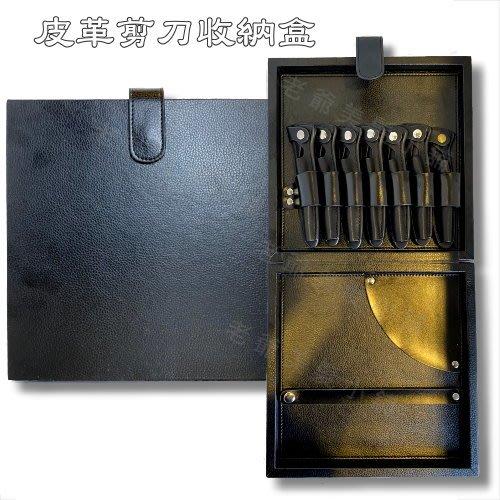 皮革剪刀收納盒(7隻裝)-黑色 (刷卡可分三期)