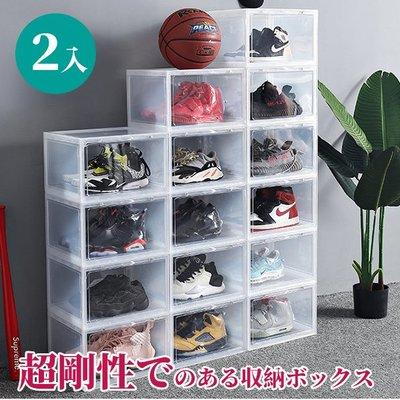 鞋盒 日系超堅固磁吸翻蓋收納鞋盒(2入...