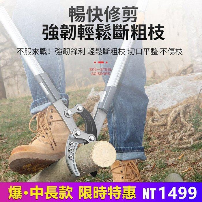 【果樹粗枝剪】SK5鋼,強韌鋒利,結實耐用,可伸縮手柄自由調節,三代鯊魚口,刀頭更大