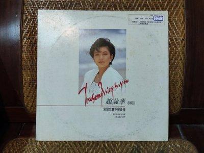 【大目標LP精品】趙詠華 專輯二 - 別問我會不會後悔