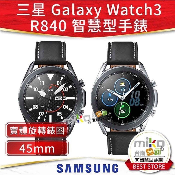 台南【MIKO米可手機館】三星 SAMSUNG Galaxy Watch 3 45mm R840 藍芽智慧手錶 藍牙手錶