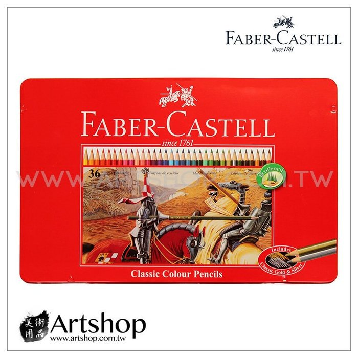 【Artshop美術用品】德國 FABER 輝柏 經典油性色鉛筆 (36色) 紅盒 #115846