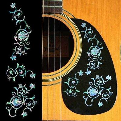 園之屋 現貨 日本 Inlay sticker 藍綠鮑魚色 和風小花 另有珍珠白 護板 琴身用 民謠吉他 貝斯 電吉他