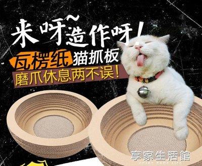 寵物玩具用品貓抓板貓爪板碗型貓窩貓咪玩具瓦楞紙磨爪器四季 YTL
