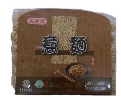 正嘉意麵900g /4包 (到期日2020/01/15)優惠特價