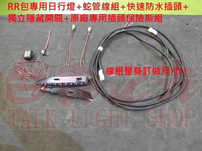 台克之光-HONDA-CIVIC8-RR包專用日行燈+專用蛇管線組套餐組