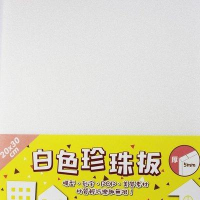 A4 珍珠板 白色 厚5mm(加厚)/ 一片入(定10) 高密度珍珠板 20cm x 30cm 真珠板-萬 彰化縣