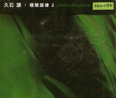 *還有唱片三館* JOE HISAISHI / MINIMA RHYTHM 2 全新 ZZ0043