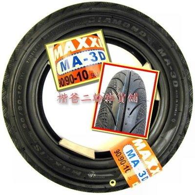 ☆楷爸二輪雜貨舖☆【正新-瑪吉斯鑽石輪胎 MA-3D】90/ 90-10、3.50-10 350-10 8PR 高雄市