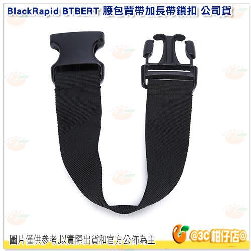 BlackRapid Strap Extension BTBERT 腰包背帶加長帶鎖扣 公司貨 腰包 延長 鎖扣