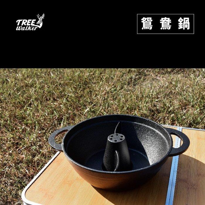 【Treewalker露遊】鴛鴦鍋(31cm)鑄鐵不沾鍋 家用鍋2-4人 煲湯鍋 鐵鍋火鍋盆 麻辣鍋 平底鍋