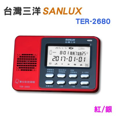 ✿國際電通✿【附16G卡,保固一年】台灣三洋 SANLUX TER-2680 數位 密錄機 答錄機 來電顯示 (紅/銀)