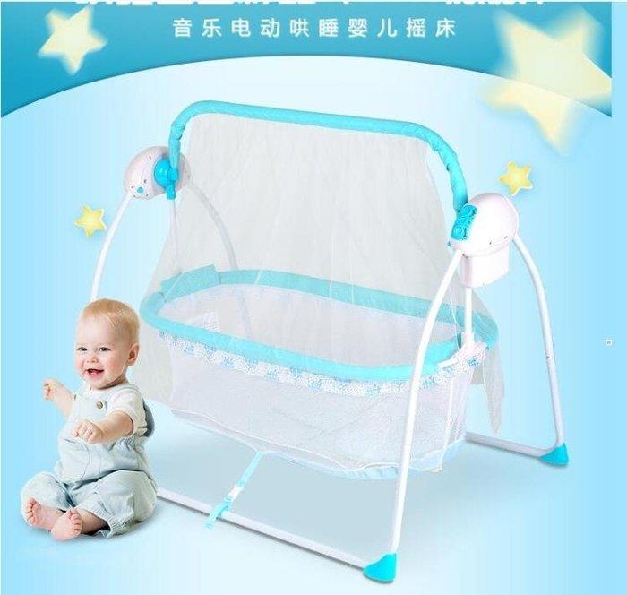 嬰兒床電動搖籃搖床寶寶新生兒