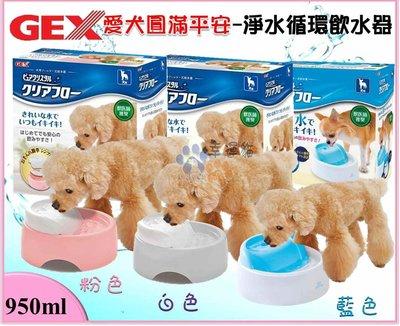 【幸運貓】?老闆說就是要破盤價? GEX 愛犬圓滿平安-濾淨飲水皿 粉/白/藍 950ML 自動飲水器 流動飲水器