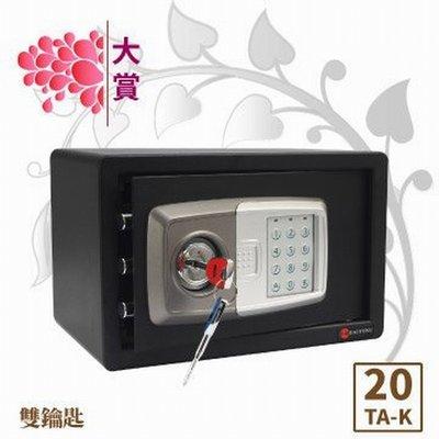【TRENY】 大賞 電子式保險箱 雙鑰匙 HD-20TA-K (兩年保固)