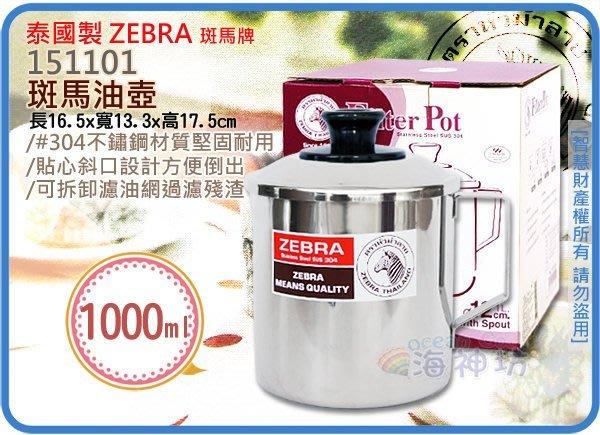 =海神坊=泰國製 ZEBRA 151101 斑馬油壺 瀘油壺 泡茶杯 鋼杯 瀘渣 #304特厚不鏽鋼 單把 附蓋+網1L