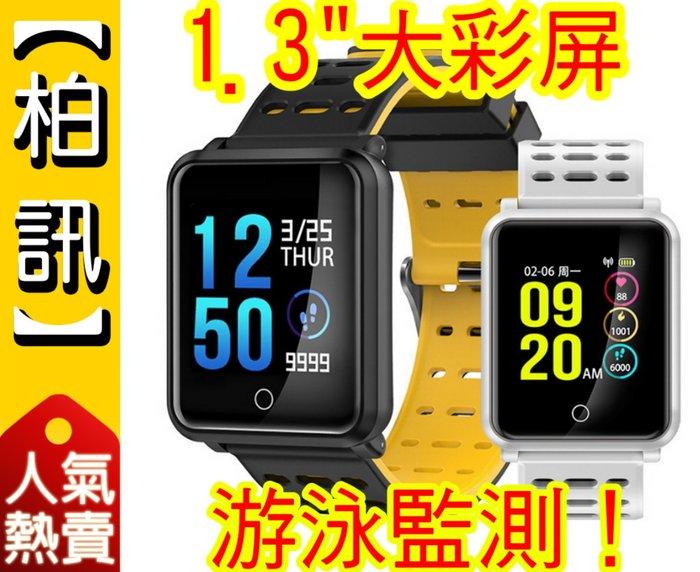 *【衝人氣首5件799!】IP68 游泳 智能手錶 防水 訊息通知 心率偵測 運動手錶 計步 來電提醒 智慧手環 磁吸快