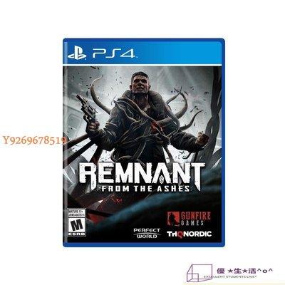 限時優惠 現貨 PS4游戲 遺跡 灰燼重生 遺跡 來自灰燼 Remnant 首發版 中文