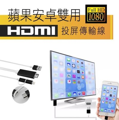 蘋果安卓雙用投屏傳輸線  鏡像影音線 ...