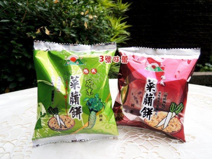 3號味蕾 量販團購網~【單包裝】旭成菜脯餅1800公克(原味、芥茉)量販價225元.(全素)