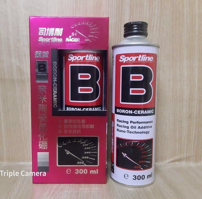 (C+西加小站) 司博耐 B Sportline 奈米陶瓷氮化硼 300ml 引擎機油精 摩德 e59