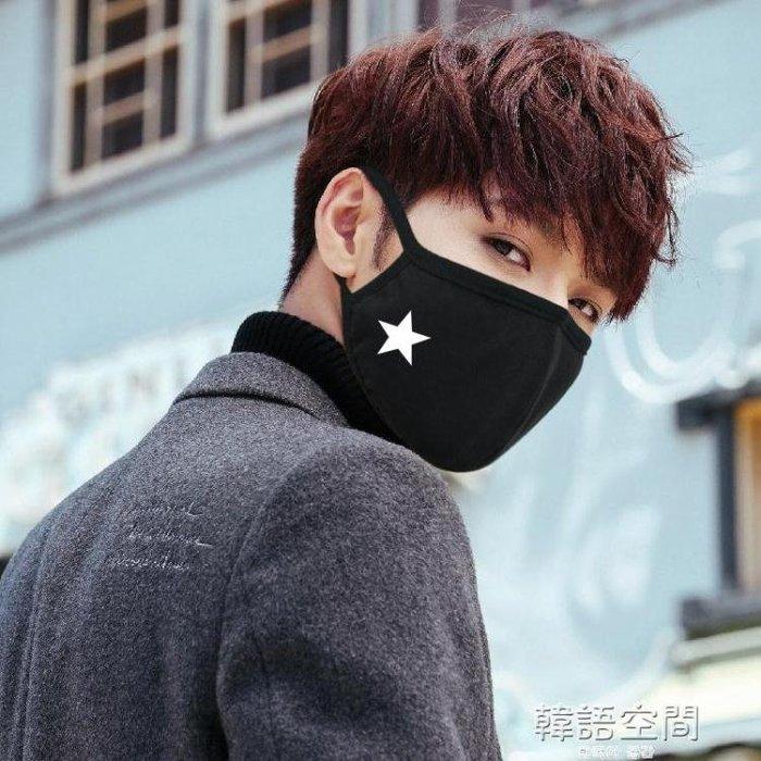 簡約純棉口罩女可愛冬季時尚口罩男潮款個性黑色創意韓版騎行防塵
