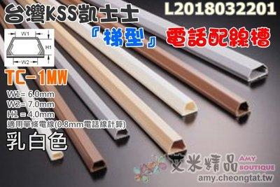 【艾米精品】台灣凱士士KSS TC-1〈乳白色〉電話配線槽 壓線條 壓線槽 配線槽 壓條 壓槽 裝飾管 裝飾條 線槽