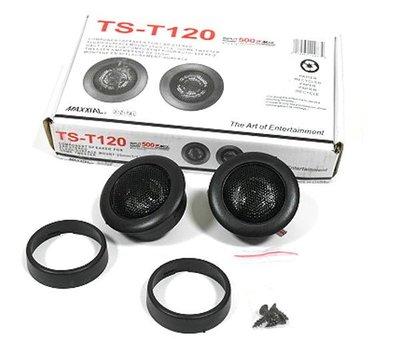 【飛騰汽車百貨】知名大廠OEM TS-T120專用(附完整配備)2吋高音喇叭 汽車喇叭汽車音響音響喇叭【TS-T120】
