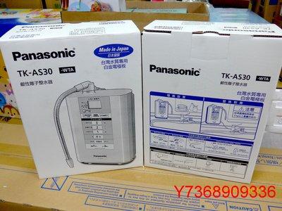 日本製公司貨~價內詳*Panasonic*鹼性離子整水器【TK-AS30】台灣水質專用~可自取!