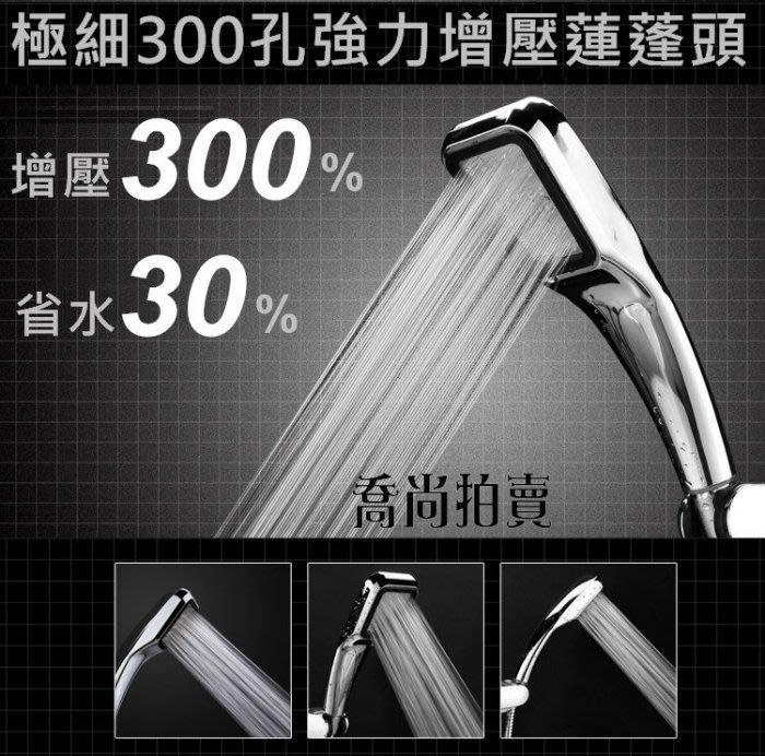 【喬尚拍賣】極細300孔強力加壓蓮蓬頭【40單頭無管】