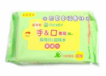 大眼蛙 手口專用柔濕巾 §小豆芽§ DOOBY 大眼蛙 手口專用柔濕巾/濕紙巾20抽